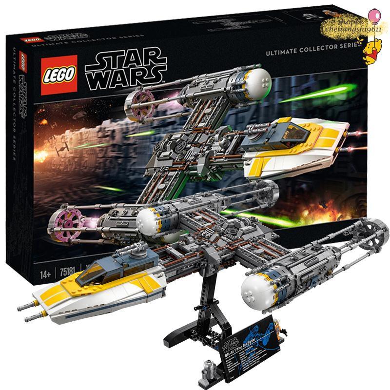 樂高星球大戰系列Y翼星際戰機75181兒童拼裝積木玩具
