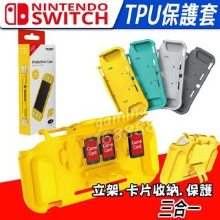 台灣現貨 任天堂 DOBE Switch NS Lite 卡夾收納 TPU保護 支架設計 可收納四張卡夾 防摔防撞