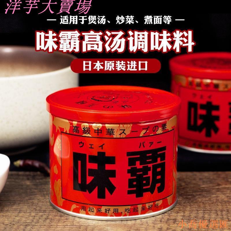日本本土原裝進口味霸高湯調味料500g日式味爸濃湯寶