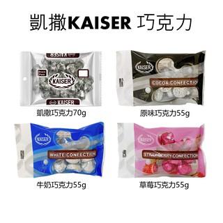 《番薯先生》甘百世 凱撒 KAISER 巧克力 水滴 凱莎302 代脂可可 草莓 牛奶 原味巧克力 55g 70g 新北市