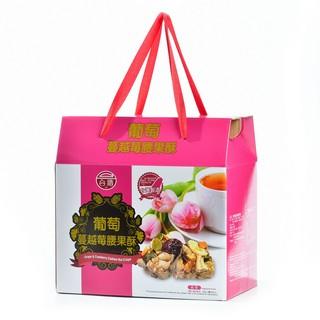 【台酒TTL】台酒葡萄蔓越莓腰果酥禮盒(全素)