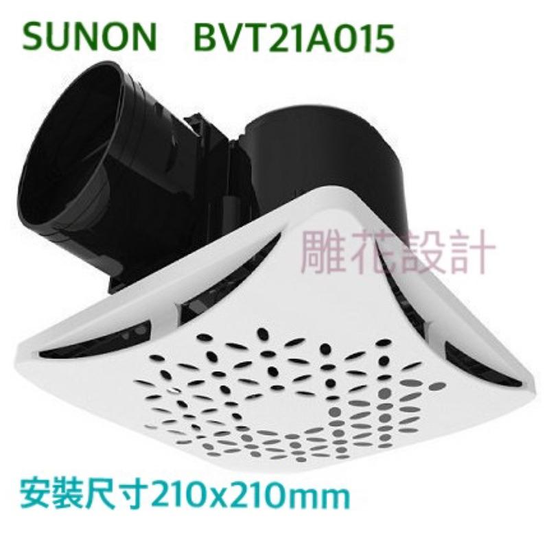 【領券優惠】建準SUNON BVT21A015雕花面板換氣扇 DC直流節能變頻通風扇 排風扇 浴室抽風機 全機保固三年