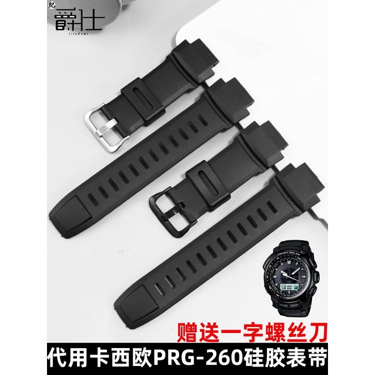 【手錶配件】代用卡西歐PRG-260/550/500 PRW-3500/2500/5100男黑色硅膠手錶帶