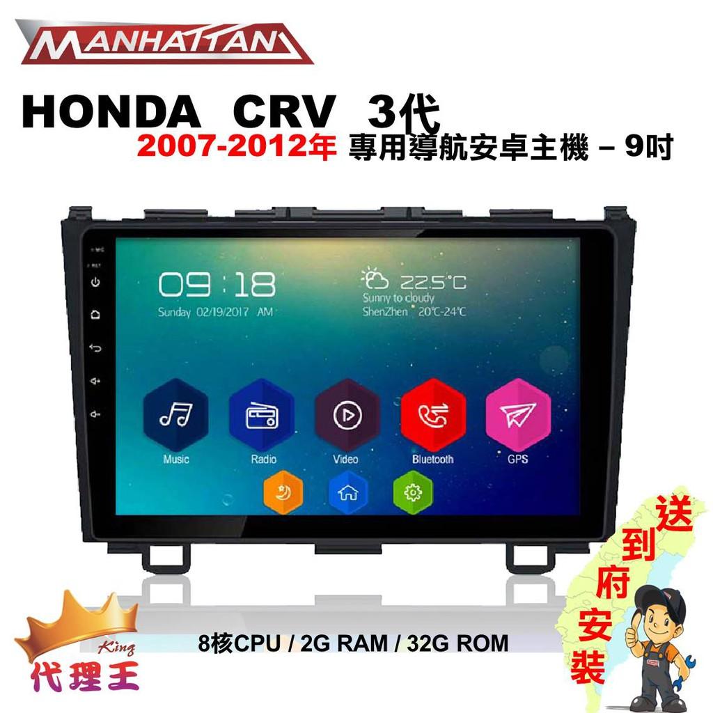 【送到府安裝】安卓主機 HONDA CRV 3代 2007-2012 專用 9吋 內建PAPAGO導航 影音車機
