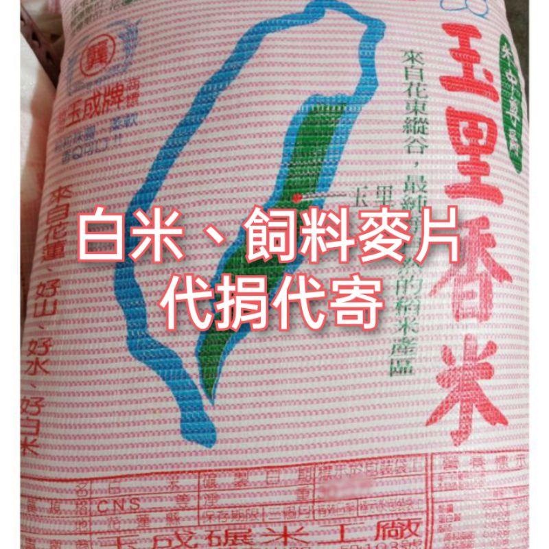 [免運]30臺斤 玉里香米 西螺 後壁 嘉南 白米 長米 飼料麥片 可代捐代寄 米