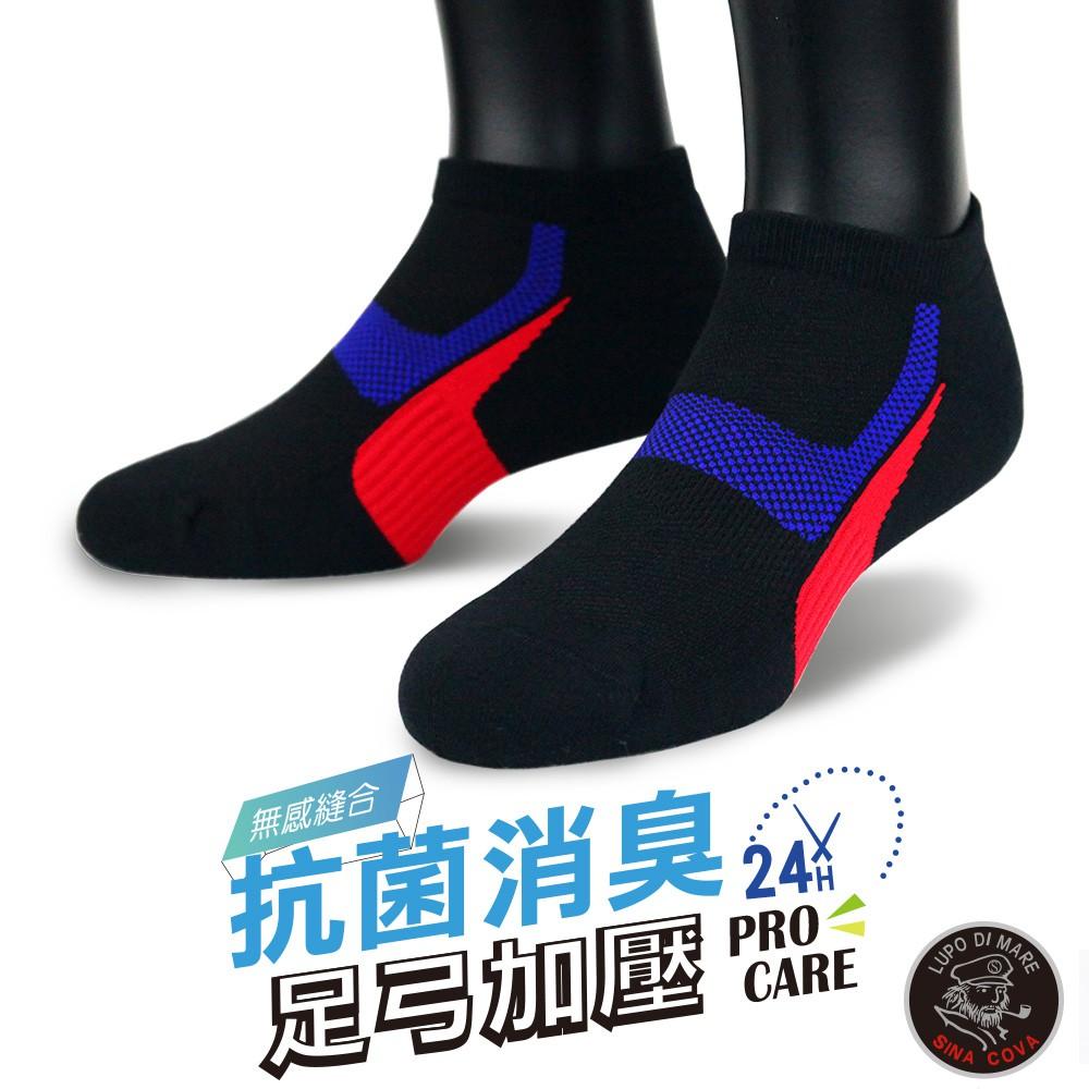 【老船長】(8466)EOT科技不會臭的襪子船型運動襪25-27cm黑色