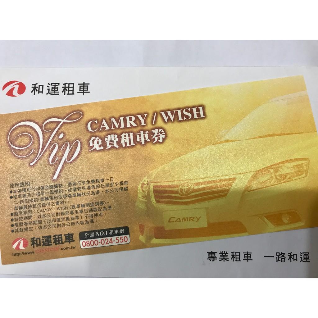 和運租車 VIP 一日租車券 Toyota 休旅車 舒適大器房車 WISH/CAMRY 2200元/張 現貨 暑假出遊