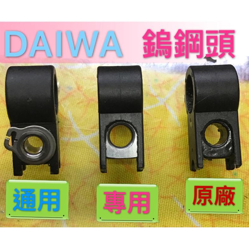 電動 捲線器 專用 鎢鋼頭 DAIWA SHIMANO HI POWER ( BM FM 橘 銀 紅 怪 MT MJ )