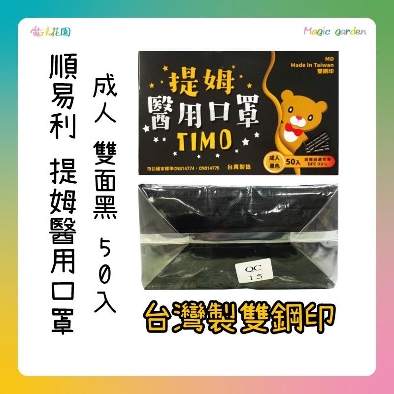 順易利 提姆醫用口罩 雙面黑色口罩 50入盒裝 台灣製雙鋼印 平面口罩