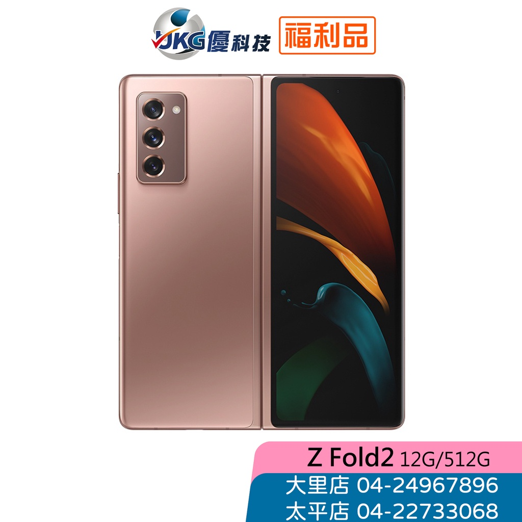 SAMSUNG Galaxy Z Fold2 (12G/512G) 5G/摺疊/旗艦/星霧金/福利品【優科技】