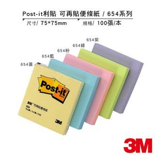 3M 654 /  655 /  656 /  657 /  653-3C/ 2PK 可再貼便條紙 便利貼 利貼便條紙 彩色便條紙 彰化縣
