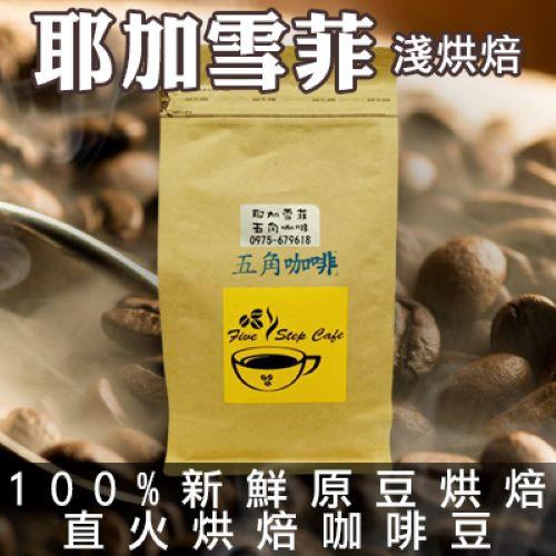 【五角咖啡 FiveStepCafe】耶加雪菲直火烘焙咖啡豆1磅x6~8包