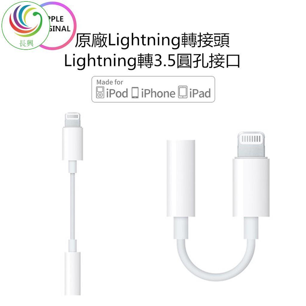 【長興優選】Apple iPhone Lightning 原廠 3.5mm 耳機 線 轉接 EarPods 6 7 8正