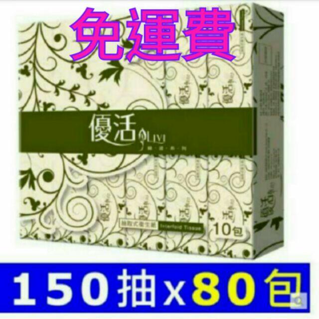 優活抽取式衛生紙150抽80包一箱/100抽96包/120抽72包/100抽100包/100抽72包/100抽60包