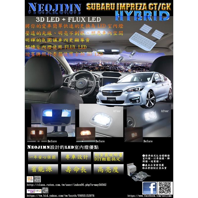NEOJIMN※ SUBARU IMPREZA 17年式全套6件式LED室內燈、閱讀、行李箱、牌照燈,共使用71個LED