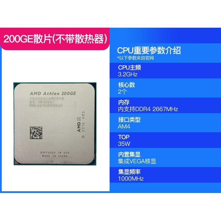 爆款AMD速龍 200GE/A8 9600散片CPU 選配華碩A320M華擎技嘉主板套裝..