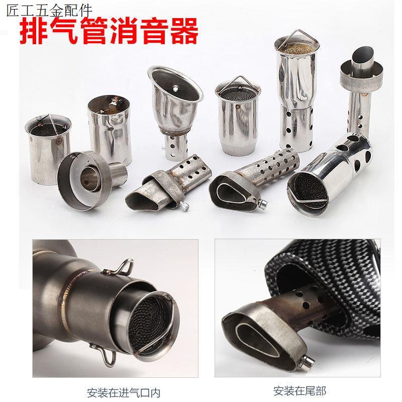 現貨速發→機車改裝排氣管消音器六角可調消聲塞炮筒靜音回壓芯通用消聲器