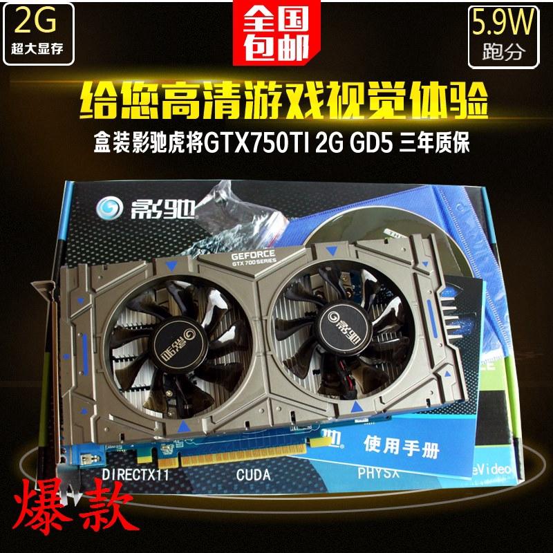 ✈新品♻吃雞盒裝影馳GTX750TI 2G1G臺式機電腦游戲全新RX570 4G 8G顯卡.jj722
