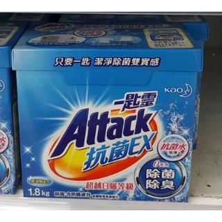 一匙靈 抗菌EX超濃縮洗衣粉1+6件組 (盒裝1.8Kg+補充包1.5kg x6入) 宅配免運 新竹縣