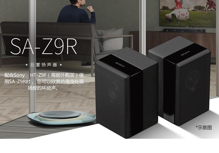 ◆台灣現貨◆Sony索尼 SA-Z9R配套后置環繞音箱 后置揚聲器 僅適配索尼HT-Z9F