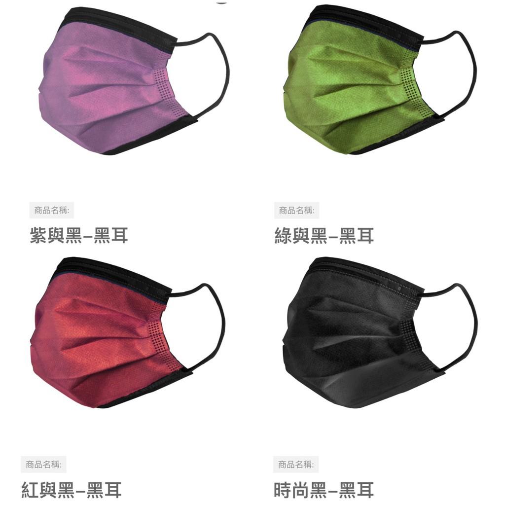 釩泰 撞色 成人 醫療口罩 雙色 黑紅綠紫 雙鋼印 MIT 台灣製 MD