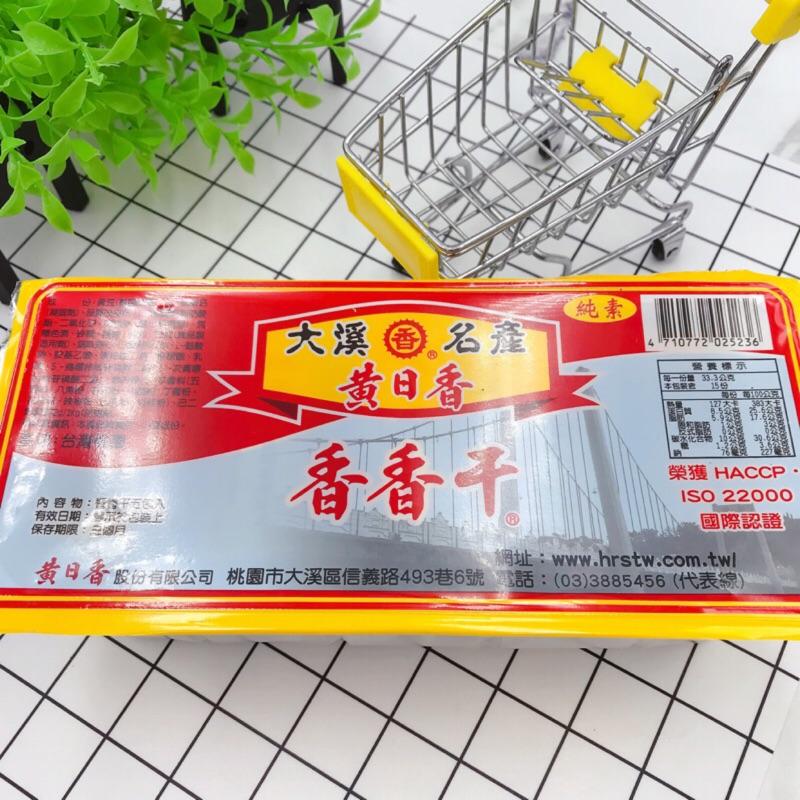 黃日香香香干 500克/ 5入【台北譽展蜜餞行】