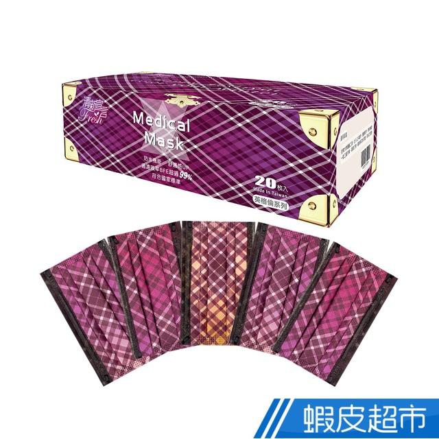 清新宣言 醫療口罩 醫用口罩 英格倫 紫漸層 20片/盒 國家隊 蝦皮24h 現貨