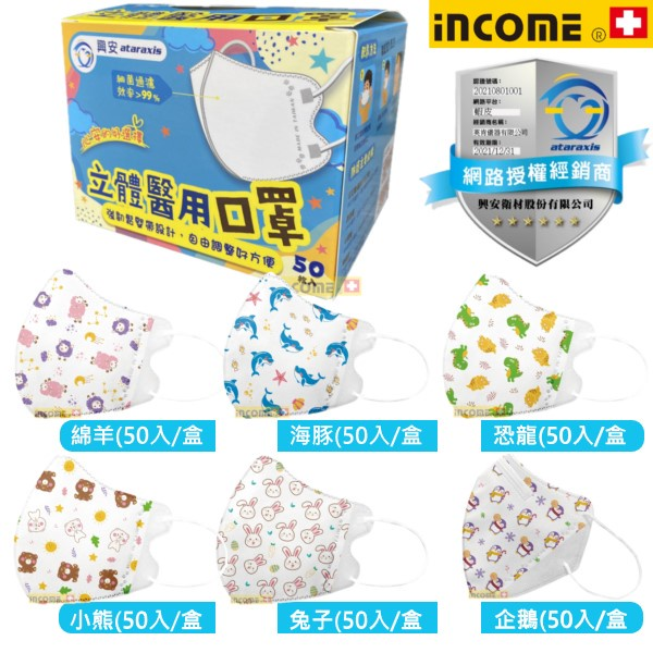 【興安ataraxis /現貨】1-5歲小童/幼兒/寶寶_興安 3D立體醫用口罩_50片/盒 幼幼口罩系列_ 台灣製🇹🇼