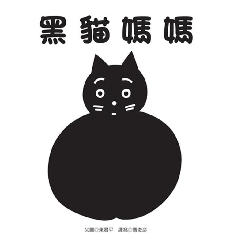 青林 黑貓媽媽 9789862740989 【童書繪本】