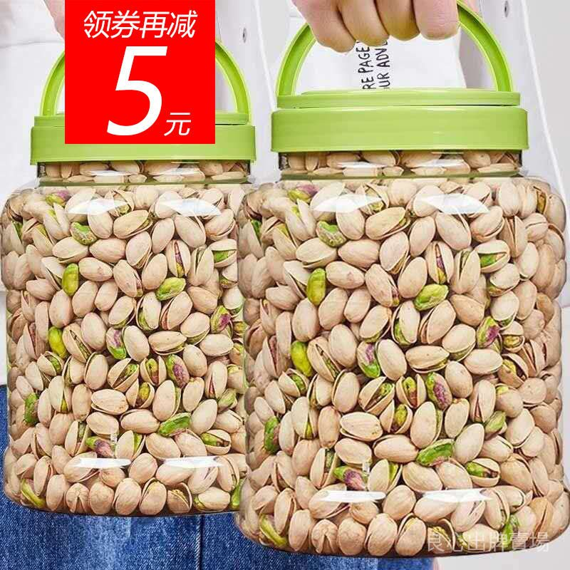 【良心出品】新貨開心果含罐500g克 散裝特產乾果堅果零食批發大禮包1000g100g