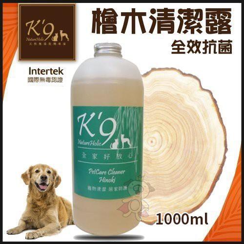 *WANG*K'9 NatureHolic《天然無毒洗劑專家》全效抗菌檜木清潔露1000ml