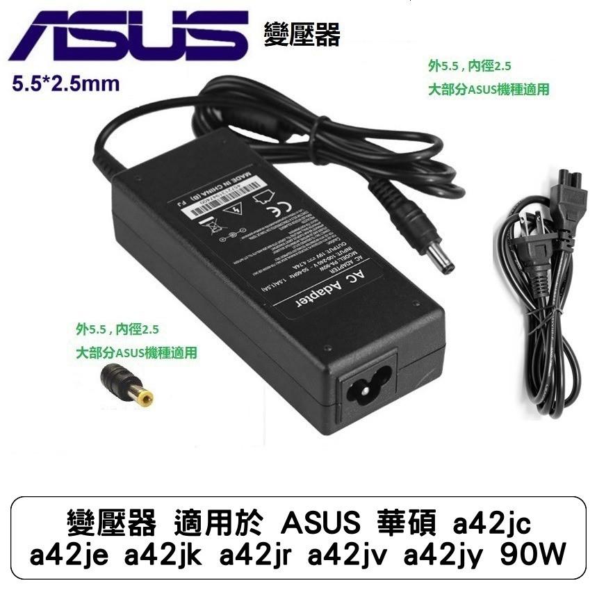 變壓器 適用於 ASUS 華碩 a42jc a42je a42jk a42jr a42jv a42jy 90W
