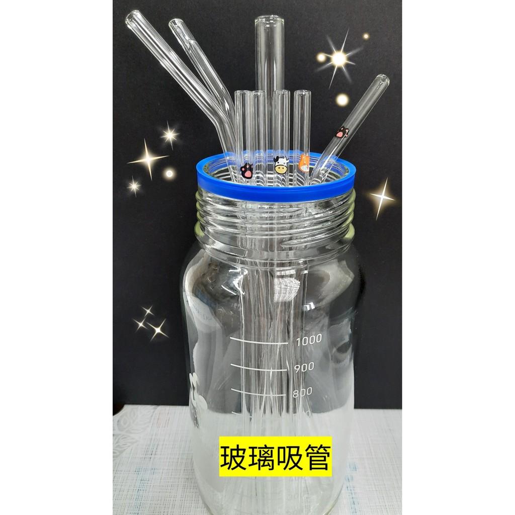 現貨 玻璃吸管 直/彎型 扁嘴 耐高溫 有加長款