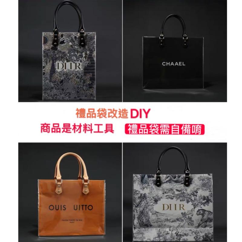 D92@(現貨1款特價)非成品 紙袋改造 LV.Dior紙袋改造🔥禮品袋改造材料包 紙袋改造材料包 名牌購物袋改造