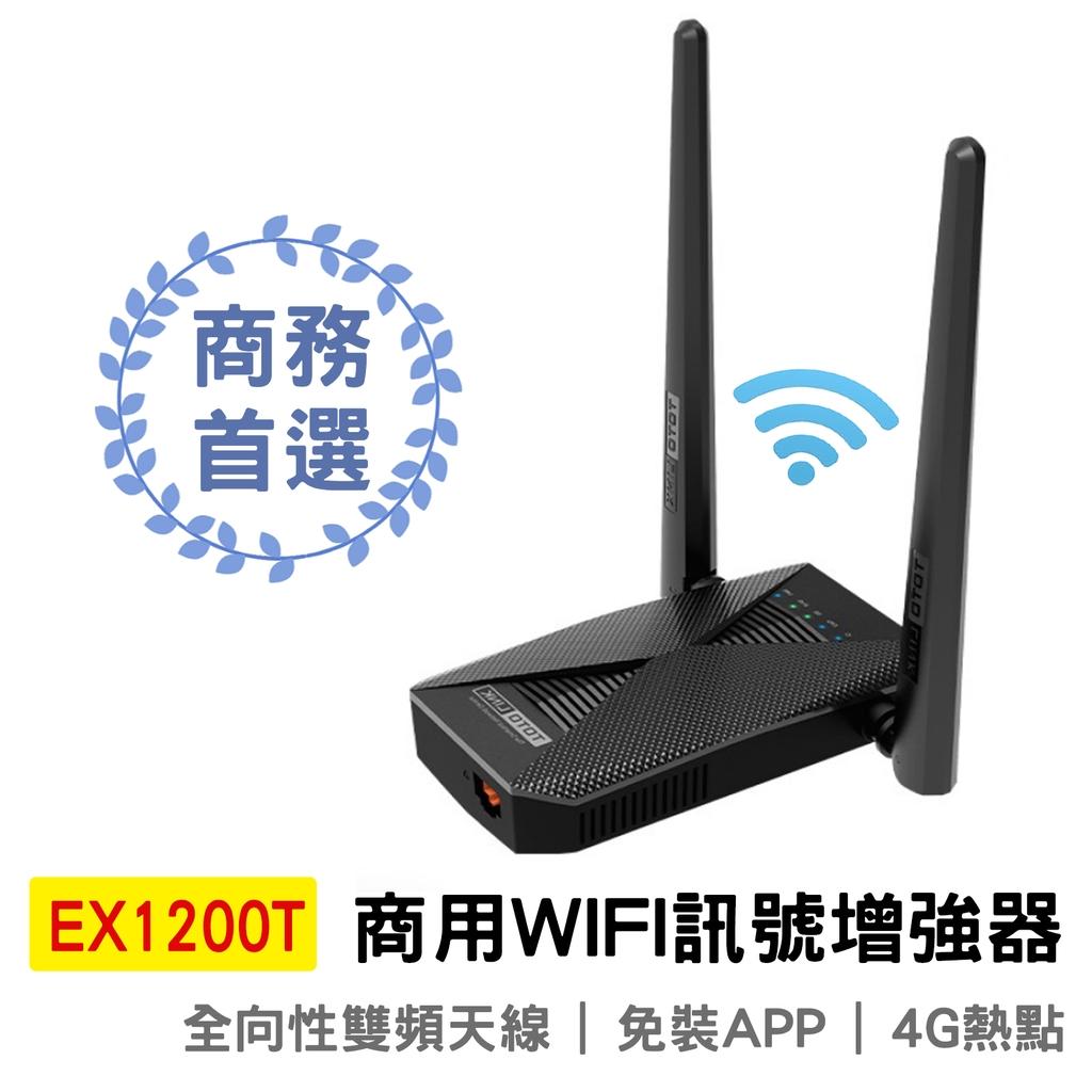 TOTOLINK AC1200 雙頻 WIFI 無線訊號延伸器 EX1200T 訊號強波器 中繼器 橋接器