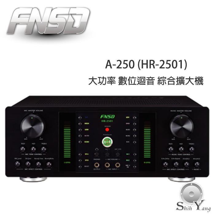 FNSD 華成 A-250 卡拉OK擴大機 數位迴音 殘響效果 250瓦功率 麥克風防迴授 公司貨 保固一年