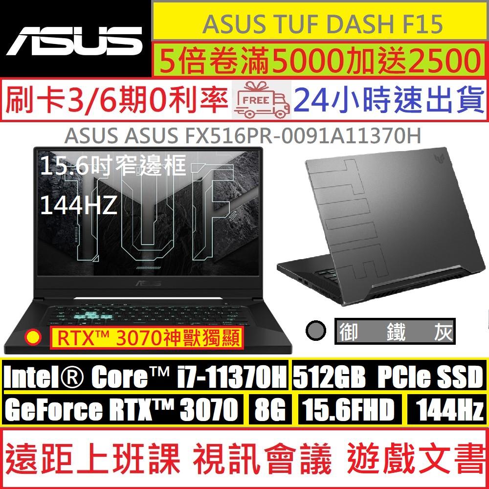 ASUS電競筆電/TUF DASH F15/FX516PR/RTX3070/11代i7/512SSD/8G/吃雞lol