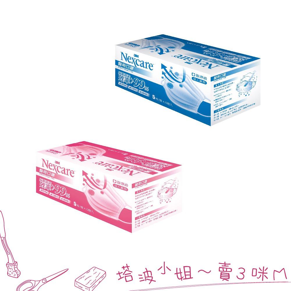3M 雙鋼印 醫用口罩 7660 藍色 粉色 一盒10包(一包5片,共計50片) 口罩