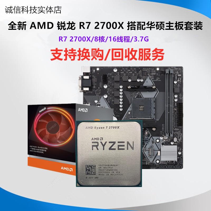 【成你夥伴】 AMD R7 2700X 3700X cpu 微星B450M 主機板 銳龍CPU 主機板 套裝Ryzen2