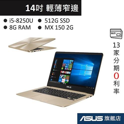 ASUS 華碩 ZenBook UX430 UX430UN-0291D8250U 筆電 璀璨金