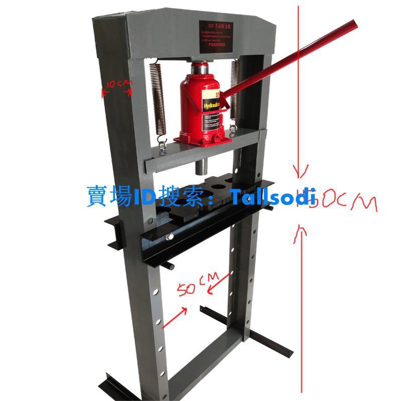 32噸壓軸承壓力機油壓機重型20T壓床手動壓機液壓機加厚汽修機修-艾爾家