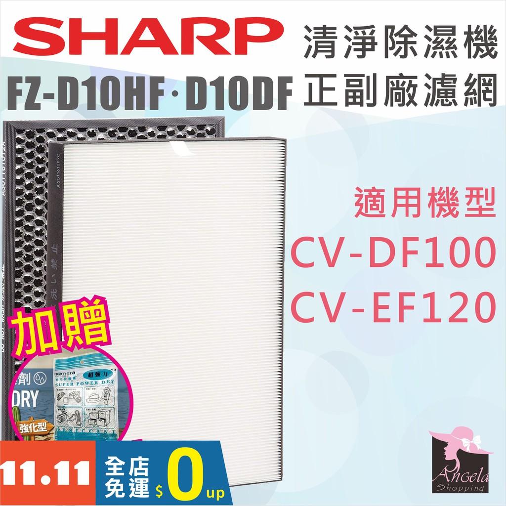 夏普 Sharp【FZ-D10HF、FZ-D10DF】原廠 清淨除濕機濾網 CV-EF120 CV-DF100 通用