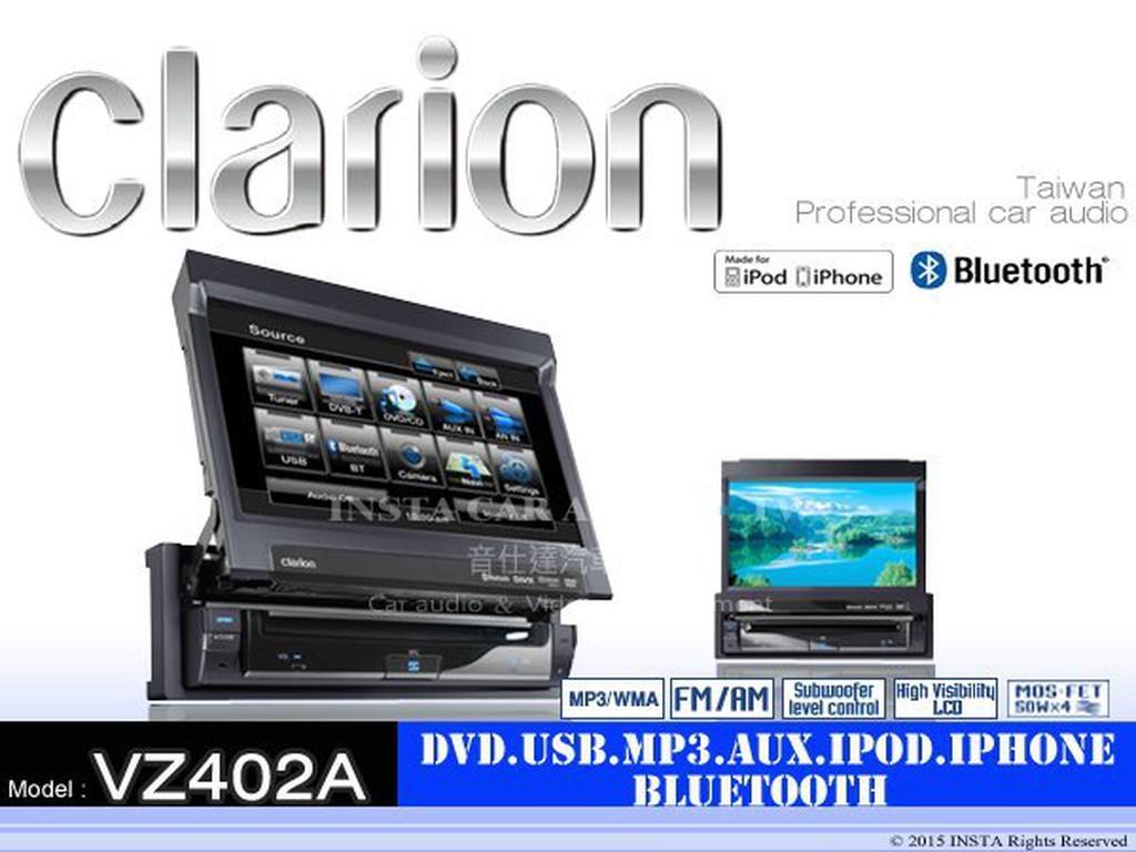 音仕達汽車音響 Clarion 歌樂【VZ402A】7吋觸控伸縮螢幕主機 藍芽/DVD/AUX/USB/影音主機 七吋