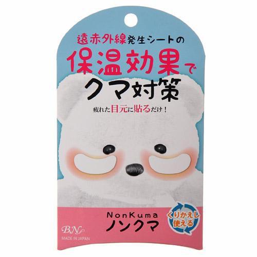 🇯🇵日本製 遠紅外線發熱眼膜