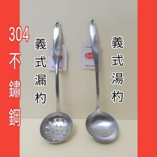 304不鏽鋼湯杓 漏杓 湯杓 義式湯杓 7吋 台南市