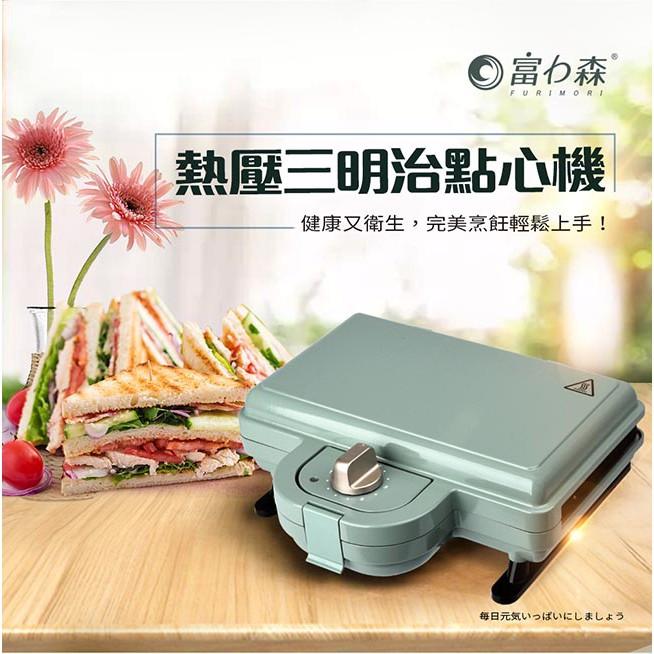 熱壓三明治點心機(雙盤) FU-S502