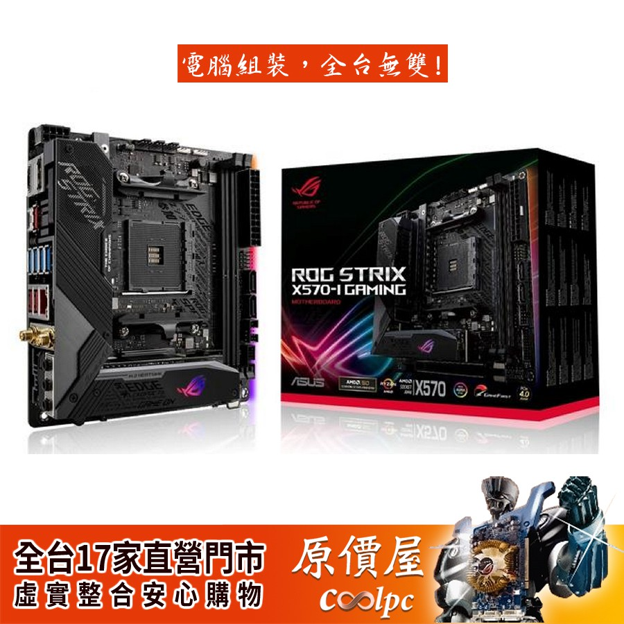 ASUS華碩 ROG STRIX X570-I GAMING mini-ITX/AM4腳位/註冊保五年/主機板/原價屋