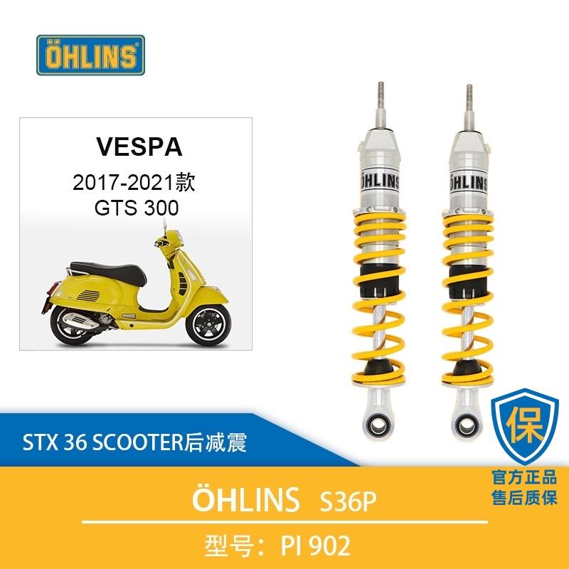 OHLINS Vespa300改裝歐林斯摩托車后避震器 GTS 六日直上店內現貨