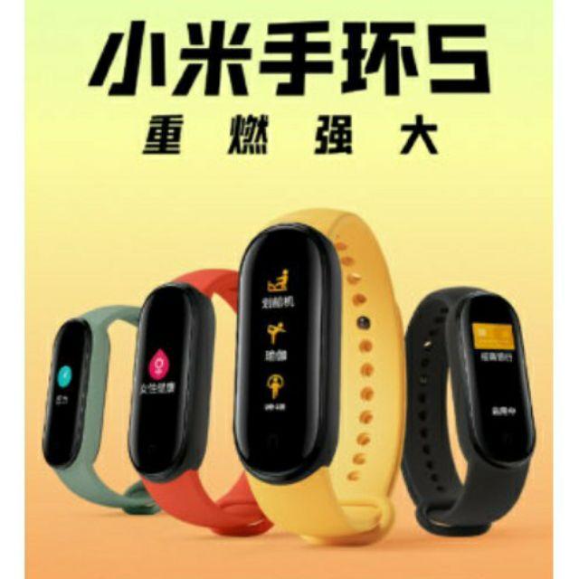 小米手環5 NFC 加悠遊卡