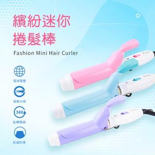 富麗雅 迷你 MINI造型 捲髮棒 電棒 粉32mm/  紫28mm/  藍25mm【DT STORE】【2301009】 高雄市